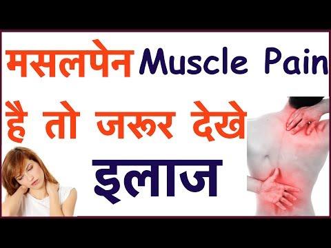 Muscle Pain Treatment | मांसपेशियों के दर्द से छुटकारा I मांसपेशियों के दर्द का घरेलू उपचार