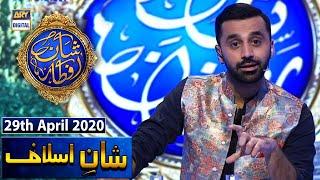 Dajjal Ka Khatma Kese Hoga ?? - Shan-e-Islaaf - 29th April 2020 - Shan-e-Iftar
