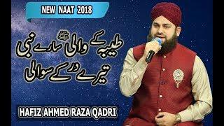 Hafiz Ahmed Raza Qadri - Shah e Madinahﷺ - New Naat 2018