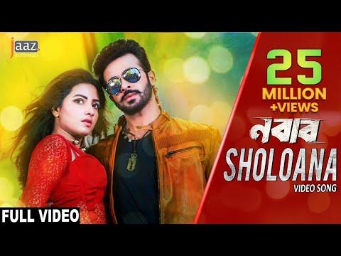 SHOLOANA VIDEO SONG | SHAKIB KHAN | SUBHASHREE | BENGALI MOVIE EID 2017