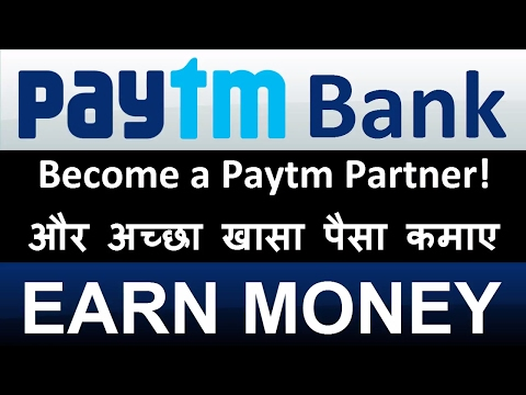 Paytm payment bank franchise (Become a Paytm Partner! और अच्छा खासा पैसा कमाए)