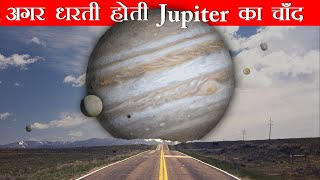 क्या होता अगर पृथ्वी Planet Jupiter का चाँद होता तो ? What if The Earth was a MOON of Jupiter