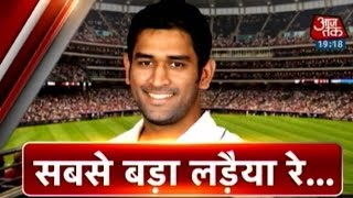 Halla Bol: Dhoni retires from test cricket (Part 1)