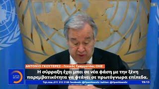 ΟΗΕ: Τελειώνει ο χρόνος για τη Λιβύη - Κεντρικό δελτίο ειδήσεων 09/07/2020 | OPEN TV