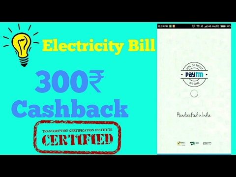 How to paytm electricity bill pay with 300₹ Cashback