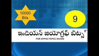 Geography in telugu for groups exams part 9