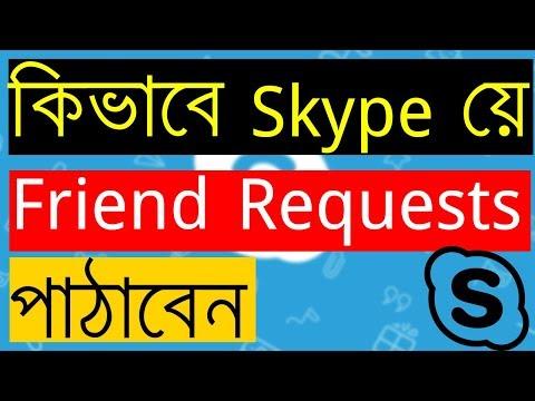 কিভাবে Skype য়ে Friend Requests পাঠাবেন