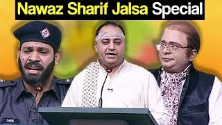 Best Of Khabardar Aftab Iqbal 18 July 2018 - Nawaz Sharif Jalsa Special - Express News