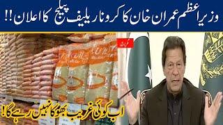 PM Imran Khan Announces Huge Relief Fund For Public