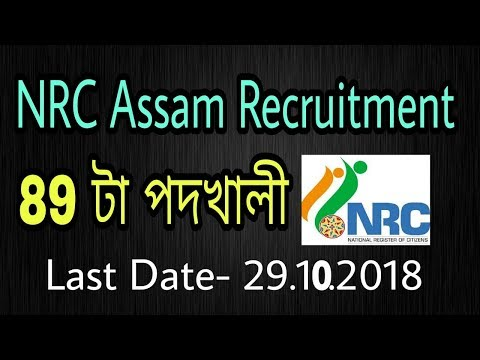 NRC Assam Recruitment 2018-19 – 89 Office Peon, Junior Assistant, Supervisor & Other Posts