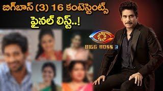 Where+Is+Bigg+Boss+3+Telugu+House Videos - 9tube tv