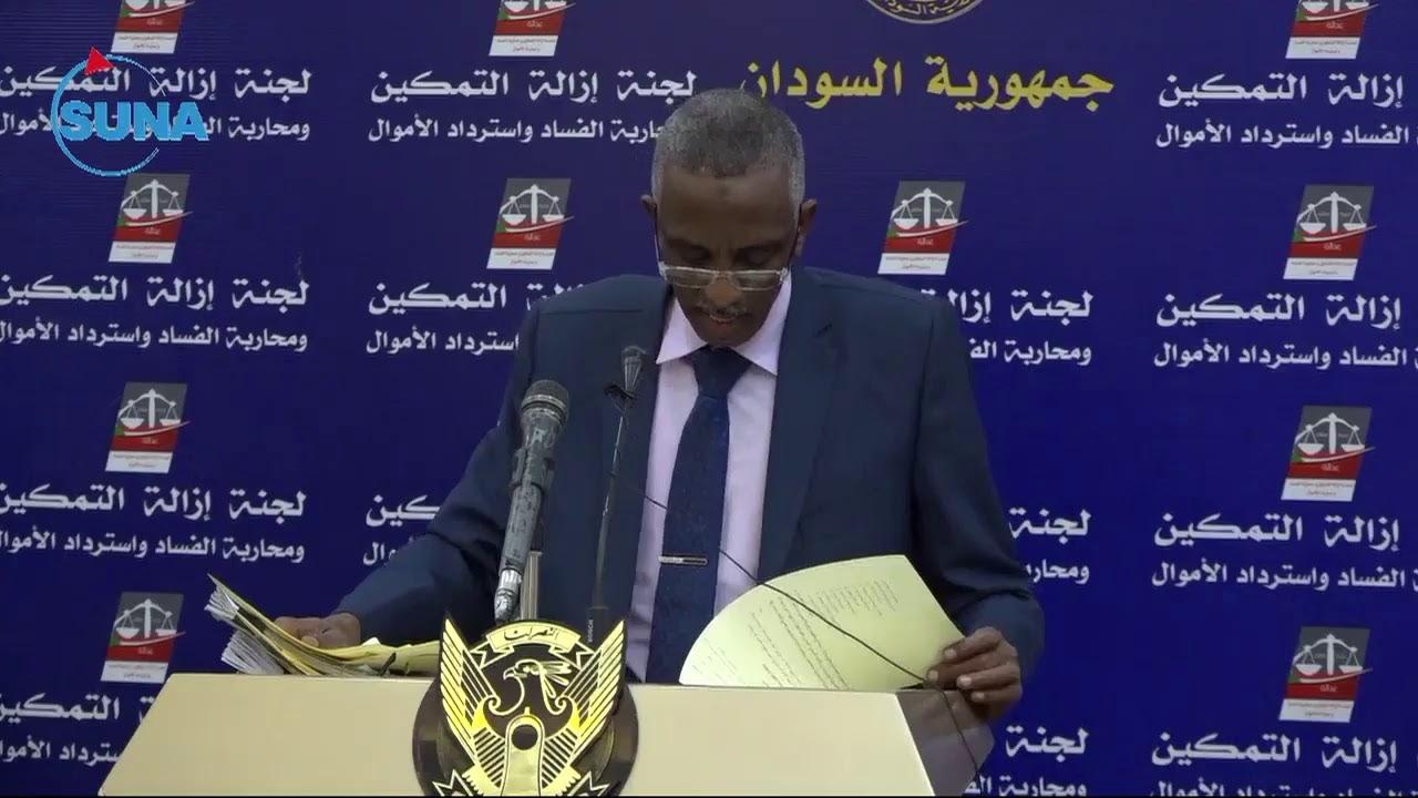 #السودان#سونا/مؤتمر صحفى للجنة ازالة التمكين ومحاربة الفساد وإسترداد الأموال