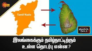 இலங்கைக்கும்  தமிழ்நாட்டிற்கும் உள்ள தொடர்பு என்ன?   Srilanka and Tamilnadu   2 mins   Sun News