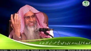 Aurat Ka Sharai Parda Aur Libas - Sheikh Maqsood Ul Hasan Faizi