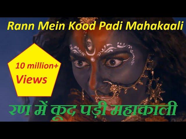 Download Ran Mein Kud Padi Maha Kali Full Bhajan Song HD Video MP3 Gratis