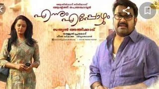 ennum eppozhum malayalam full movie|new malayalam full movie 2020|malayalam comedy full movie 2020|