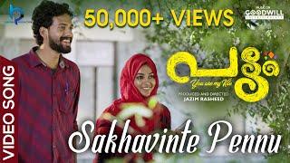 Sakhavinte Pennu | Pattam Malayalam Movie | Prasanth Mohan M P | Rejeesh V Raja | Pavithra Mohan M P
