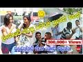Download  Slapping prank on Public in Sri Lanka Part 01| පාරේ යන කෙල්ලන්ට කනට ගහන්න ගිය ලොකු බ්රෝ කාපු හැටි.. MP3,3GP,MP4
