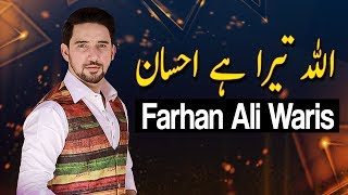 Allah Tera Ehsan   Farhan Ali Waris   Aplus   Naat Sharif