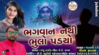 ભગવાન નથી ભુલો પડ્યો || માનસી દવે || ગૌતમ રૂદાતલ || 2019 new song bhagavan nahi bhulo padyo