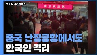 中 난징공항서도 한국인 격리...한국 입국자 검역 강화 / YTN