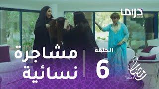 الخطايا العشر - الحلقة 6 -  مشاجرة نسائية عنيفة في الخطايا العشر