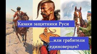 Казаки в царской России История донских и запорожских казаков Казаки разбойники или герои?