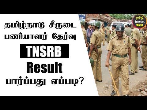 🔥 TNUSRB Results 2018 Tamil Tutorials World_HD