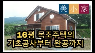 조립식주택 20평대 video mp4,3gp,mp3 format