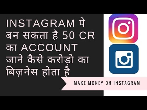 Make Money on Instagram in India : Instagram पे बन सकता है 50 cr का account