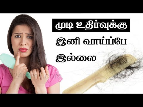 How to Stop Hair fall and grow hair faster - Tamil Beauty Tips
