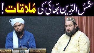 Shams-ud-Deen Bhai sey MEETING ??? Khatam-e-Nubowwat ﷺ ka DIFA ??? (By Engineer Muhammad Ali Mirza)