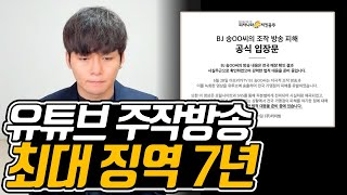 이윤규 변호사의 알쓸신법 | 유튜버 송대익 주작방송 민형사 책임