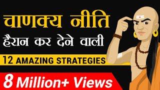 चाणक्य नीति   हैरान कर देने वाली 12 Amazing Strategy   Dr Vivek Bindra