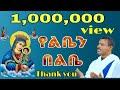 Download  Ethiopia : የልቤን በልቤ ይዤ:  kalegn neger hulu anchin merchalehu: by Dn Zemari Lulseged Getachew. MP3,3GP,MP4
