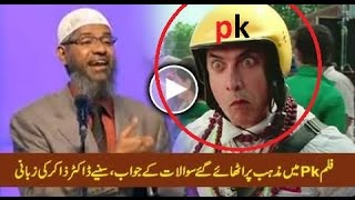 Propaganda against women education in Islam _from PK movie (Hindi) –Dr Zakir Naik full [hD]