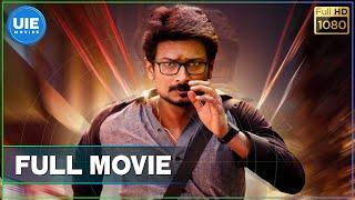 Ippadai Vellum Tamil Full Movie