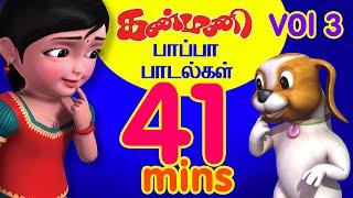 கண்மணி பாப்பா பாடல்கள் Vol.3 | Tamil Rhymes | Infobells