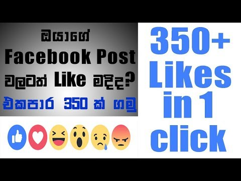 How to get really more likes on facebook | 350 in one second | no app | unlimited liikes | sinhala