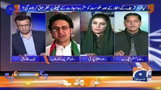 Aapas Ki Baat | Muneeb Farooq | 12th November 2019