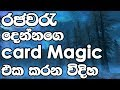 Download රජවරු දෙන්නගේ මැජික් එක කරන විදිහ - sinhala magic tricks MP3,3GP,MP4