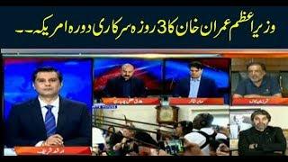 Power Play | Arshad Sharif | ARYNews | 22nd July 2019