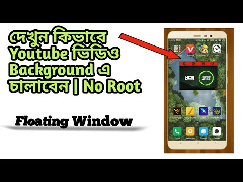 How To Play Youtube Videos In Background No Root || Background Video Player