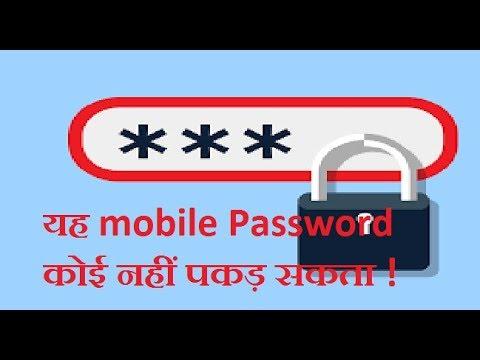 ye Mobile Password koi nahi pakad payega