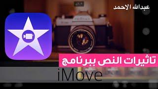 شرح برنامج iMovie كيف تسوي حركات النص 🎬✨