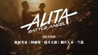 專訪《阿麗塔·戰鬥天使》制片人喬·蘭道丨機核