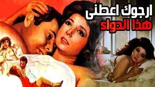 Argook Aateny Haza Eldoaa Movie - فيلم ارجوك اعطنى هذا الدواء