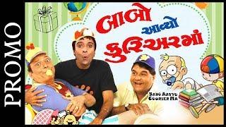 Promo: Babo Aavyo Courier Ma   Superhit Gujarati Comedy Natak   Vipul Vithalani
