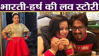 Bharti Singh Birthday: All you need to know about Bharti - Harsh LOVE story !| FilmiBeat