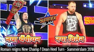 WWE Summerslam 2018 highlights hd : Roman reigns win Universal championship ! Dean Ambrose Heel Turn